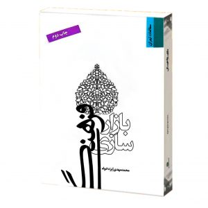 چاپ دوم کتاب بازارسازی فرهنگی