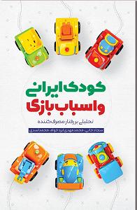 کتاب کودک ایرانی و اسباببازی